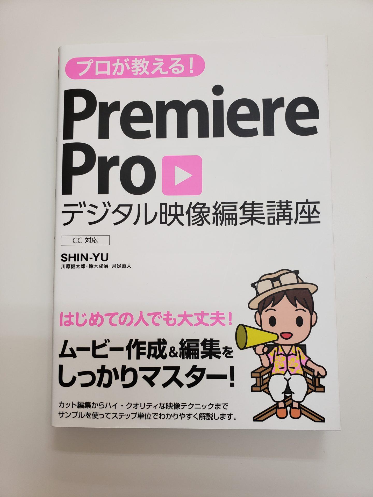 PremierePreデジタル映像編集講座