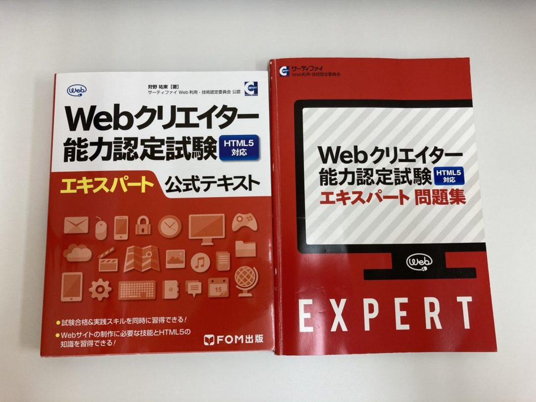 Webクリエイターエキスパート