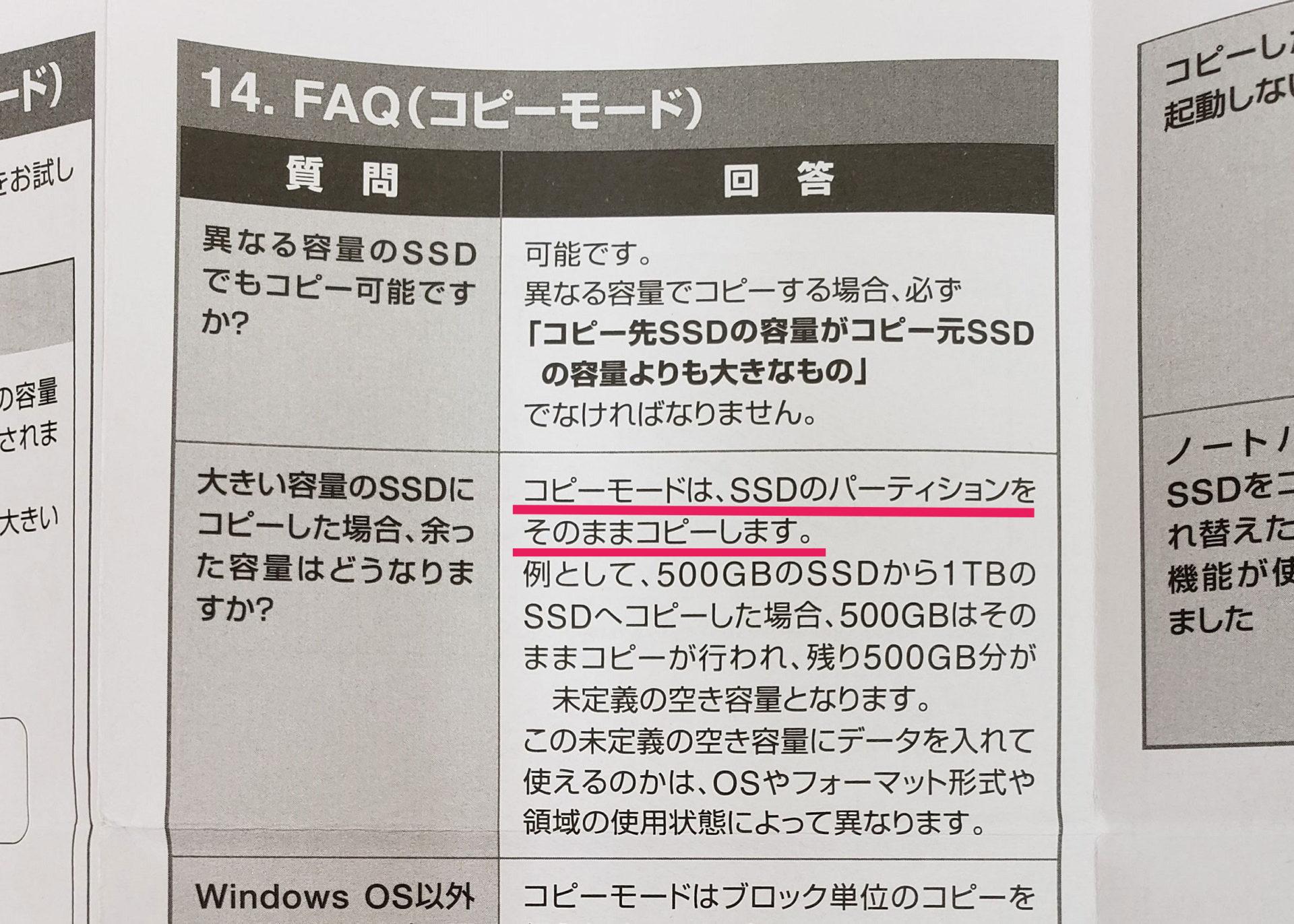 SSDクローン説明書