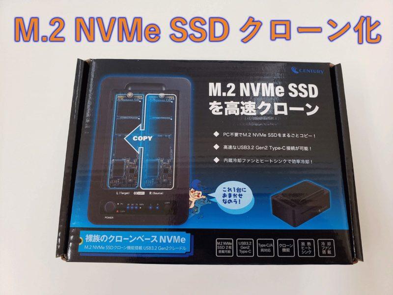 センチュリー M.2 NVMe SSDクローン機能搭載USB3.2 Gen2 クレードル CRCBM2NV2U32CP_FP